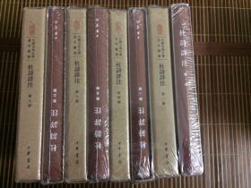 杜诗详注  中华书局 中国古典文学基本丛书 典藏本 塑封全新 五折转让