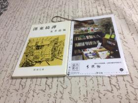 日文原版: 濹东绮谭  【存于溪木素年书店】