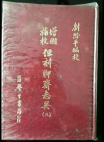 增图补校但刻聊斋志异 烫金仿皮面精装【全四册】初版毛边纪念本