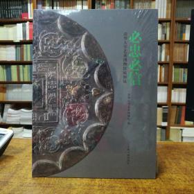必忠必信:清华大学艺术博物馆藏铜镜