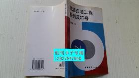 建筑安装工程图例及符号 辛东坡编 中国建筑工业出版社