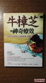 牛樟芝的神奇疗效:保肝抗癌的台湾森林奇迹(大开本,孔网最低价,绝对好书,私藏品好,自然旧,书内少量地方有阅读划痕,介意勿买 )