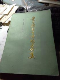 蒙古族哲学思想史论集
