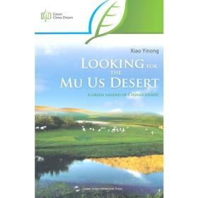 綠色中國夢系列-尋找毛烏素:中國沙漠的綠色傳奇(英)