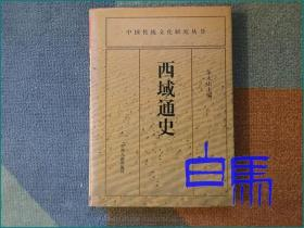 余太山 西域通史 1996年初版精装