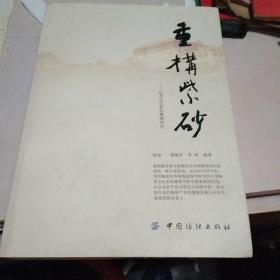 重构紫砂 【作者,徐诚一签名赠友本】