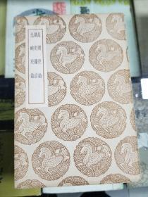 丛书集成初编--星阁史论 读史胜言 九畹史论(民国二十六年初版)