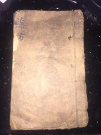 民国手抄本:药方 56页筒子页·~好多方~~~