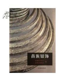 苗族银饰(2.1)(平)