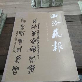 西泠艺报合订本(第十三辑145一156期)