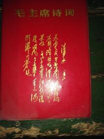 《毛泽东诗词》(注释)-附毛泽东书法手迹