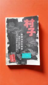 村子 冯积岐 著 太白文艺出版社 9787806804667