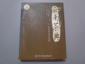 云南茶典————闲来妙读云南茶