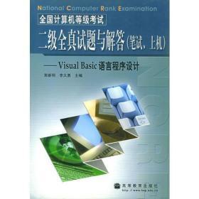 全國計算機等級考試二級全真試題與解答(筆試、上機):Visual Basic語言程序設計