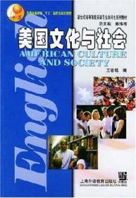 美国文化与社会