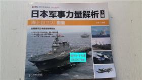 日本军事力量解析 下册·海上自卫队图鉴 王强编著 人民邮电出版社 9787115337450