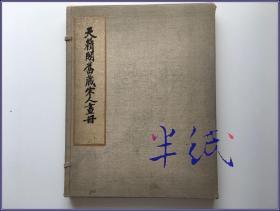天籁阁旧藏宋人画册  1957年商务印书馆锦函装