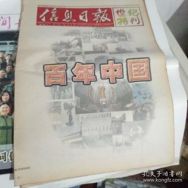 2001年1月3号,信息日报 世纪特刊 24版