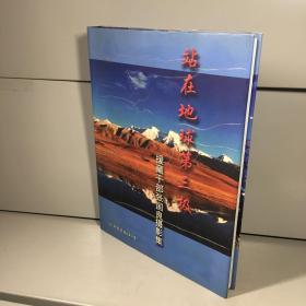 站在地球第三极:援藏干部张国良摄影集 (大16开精装本)【 库存新书  内页干净  正版现货  实图拍摄 看图下单】