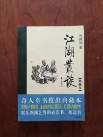 【江湖丛谈  典藏本