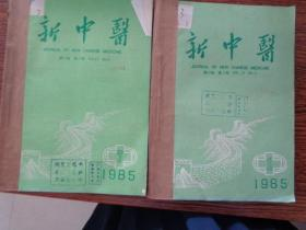 新中医 1986年第1-6期+ 7-12期【自订本】