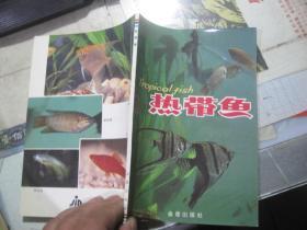 热带鱼(金盾)1991年一版一印