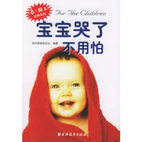 宝宝哭了不用怕/为了孩子经典系列