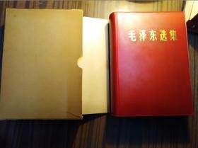 毛泽东选集(附函套,1964年版,1967年印刷)           (大32开软精装本) 《109》
