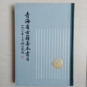 青海省古籍善本书目〈精装本〉