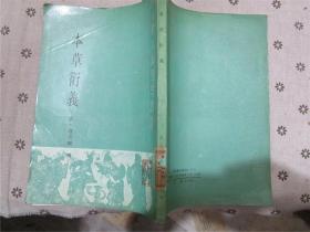 本草衍义·中医古籍整理丛书