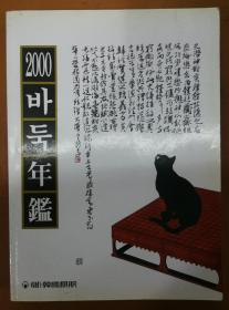 2000年围棋年鉴(韩版)