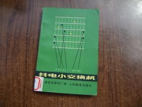 共电小交换机   馆藏85品未阅书    语录版   75年一版一印