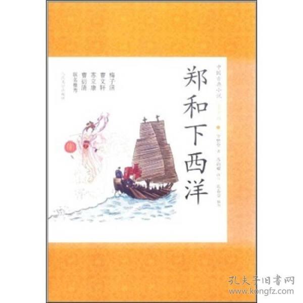 中国古典小说 青少版:郑和下西洋