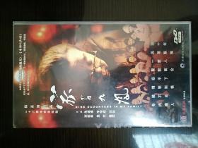 电视剧连续剧家有九凤dvd光盘碟片李明启朱媛媛刘莉莉刘佳姜武主演9碟