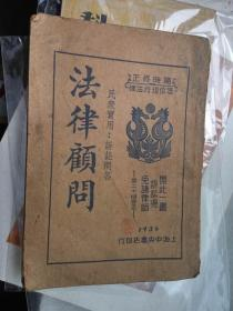 民众实用 法律顾问 1934年第二十版修正 上海中央书店印行平装 32开 包邮挂