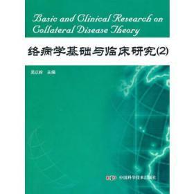 络病学基础与临床研究2