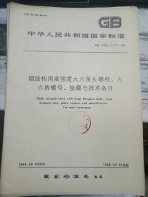 《中华人民共和国国家标准 钢结构用高强度大六角头螺栓、大六角螺母、垫圈与?#38469;?#26465;件 GB 1228~1231-84》