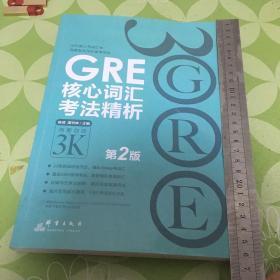 新东方 GRE核心词汇考法精析(第2版)