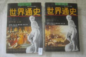 绘画本 世界通史  近代卷 上册