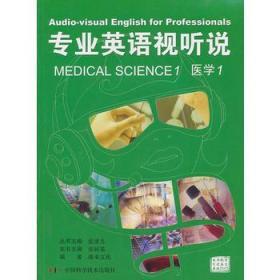 专业英语视听说  医学1