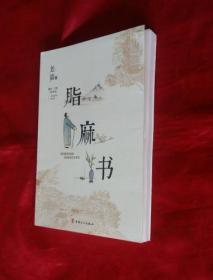 《脂麻书》【正版库存新书】