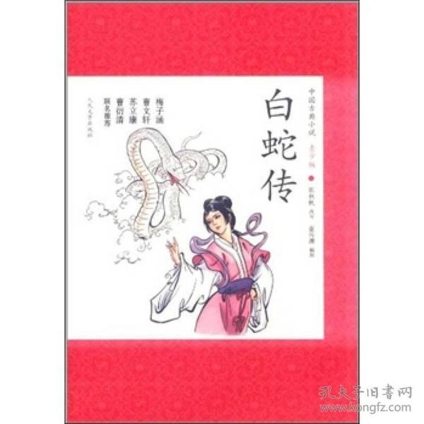 中国古典小说 青少版:白蛇传