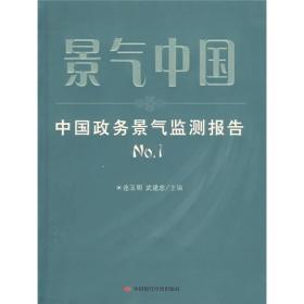 景气中国中国政务景气监测报告NO·1