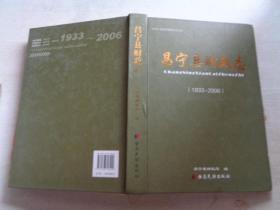 昌宁县财政志.(1933-2006)