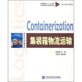 """全国商贸类""""十一五""""规划应用型教材·物流管理专业:集装箱物流运输"""