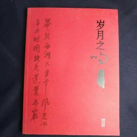 《岁月之吻~鄂州市庆祝建国66周年书画摄影作品集》  [柜3-3-2]