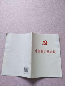 中国共产党章程(中国共产党第十八次全国代表大会部分修改,2012年11月14日通过)【实物图片】