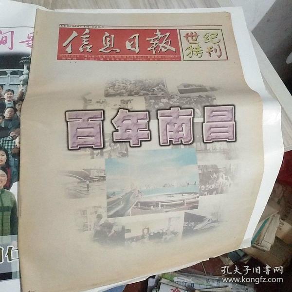 2001年1月4日 信息日报 世纪特刊24板