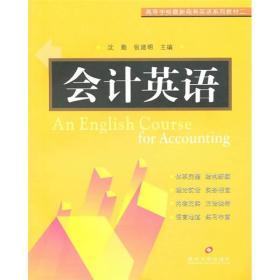 高等学校最新商务英语系列教材2:会计英语