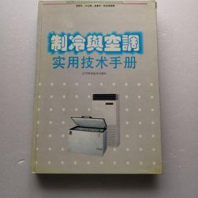 制冷与空调实用技术手册(精装本)